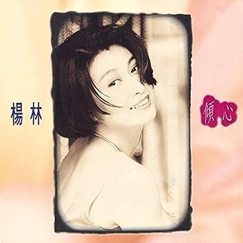 Qing Xin