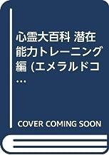心霊大百科 潜在能力トレーニング編 (エメラルドコミックス)