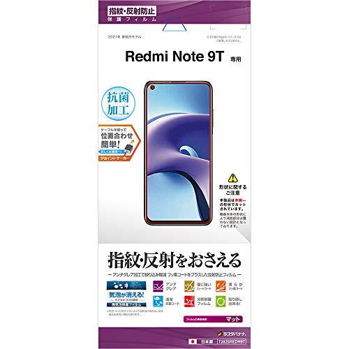 ラスタバナナ Redmi Note 9T 5G専用 フィルム 平面保護 反射防止 抗菌 シャオミ レッドミー ノート 9T 液晶...