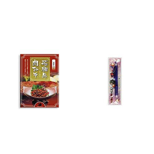 [2点セット] 飛騨牛肉みそ(200g)・さるぼぼ 癒しシャープペン 【パープル】