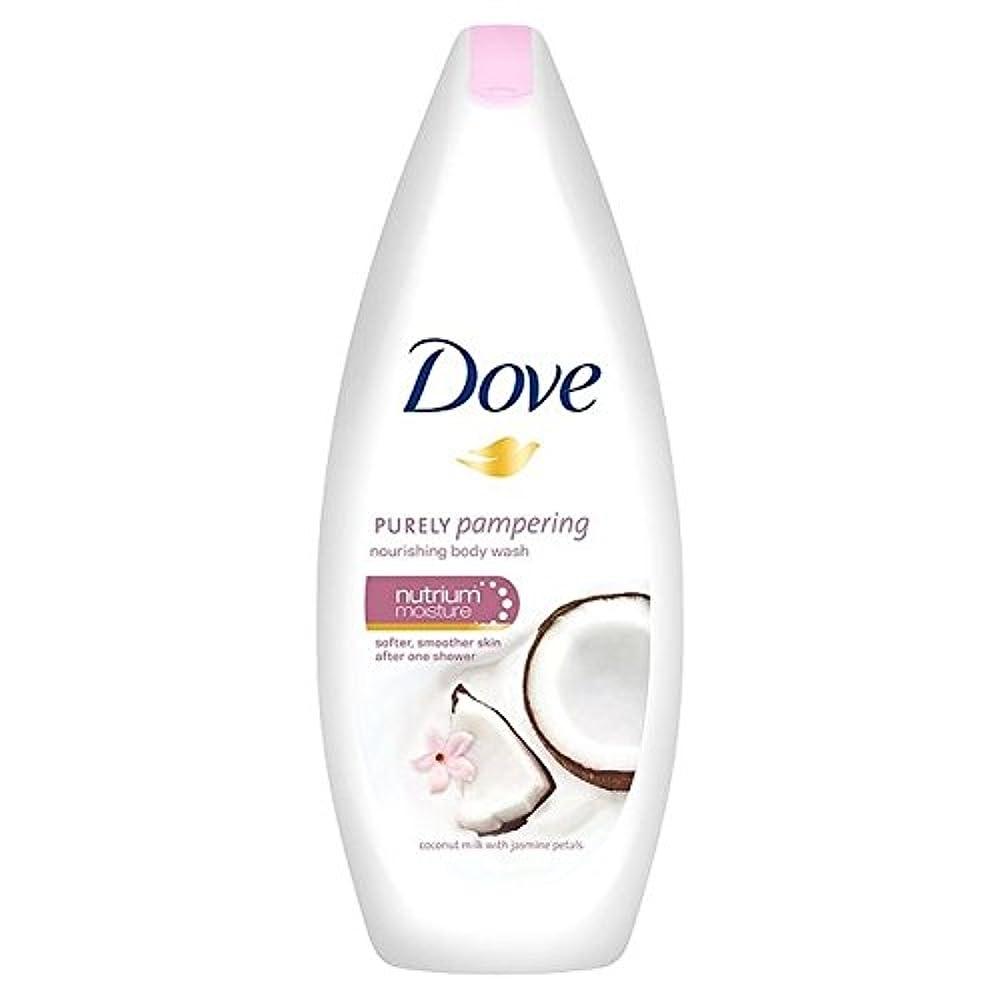 のホスト恐怖発表Dove Purely Pampering Coconut Body Wash 250ml - 鳩純粋に甘やかすココナッツボディウォッシュ250ミリリットル [並行輸入品]