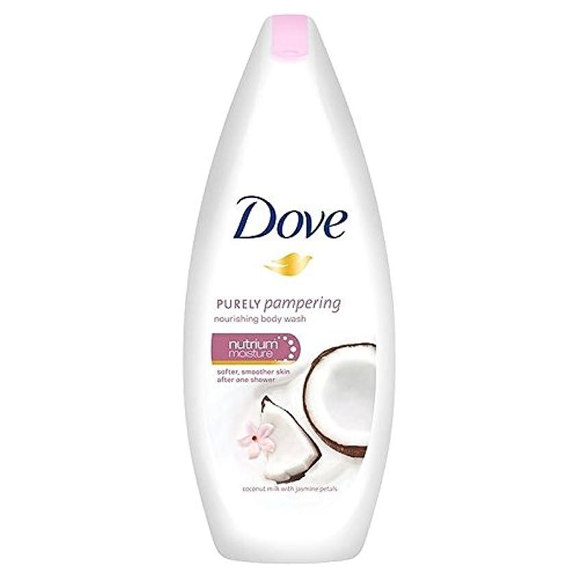 くちばしあたり学者鳩純粋に甘やかすココナッツボディウォッシュ250ミリリットル x4 - Dove Purely Pampering Coconut Body Wash 250ml (Pack of 4) [並行輸入品]