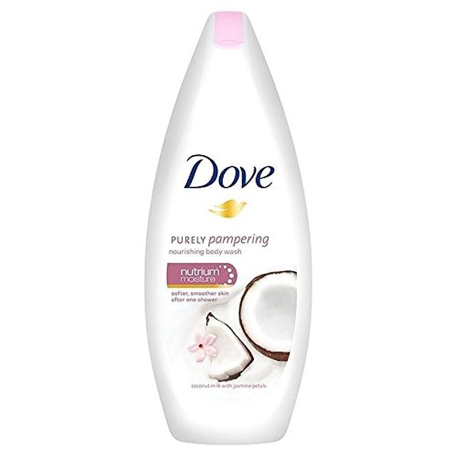 残る実行する教師の日鳩純粋に甘やかすココナッツボディウォッシュ250ミリリットル x4 - Dove Purely Pampering Coconut Body Wash 250ml (Pack of 4) [並行輸入品]