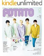 POTATO(ポテト) 2021年6月号 [雑誌]