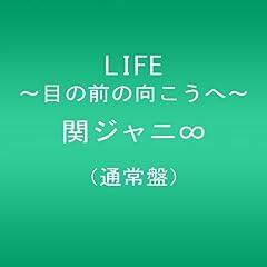 LIFE~目の前の向こうへ~