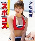 """久松郁実 いくみんのスポコス """"I LOVE SPORTS!""""[Blu-ray/ブルーレイ]"""