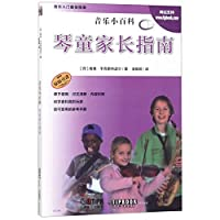 音乐小百科 琴童家长指南 原版引进图书