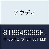 アウディ テ-ルランプ LH OUT LED 8T8945095F.