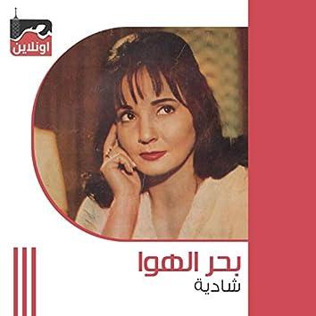 Bahr El Hawa