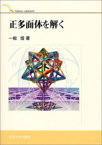正多面体を解く (TOKAI LIBRARY)の詳細を見る