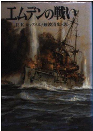 エムデンの戦い (新戦史シリーズ)