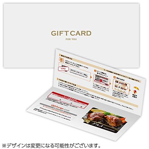 全国お取り寄せスイーツギフトカード封筒+台紙セット【お中元、イベントの景品、手土産、内祝い、プレゼントに】