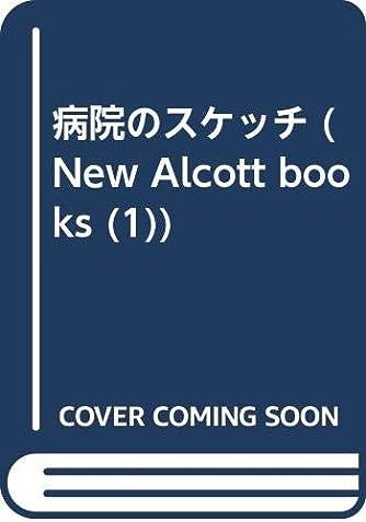 病院のスケッチ (New Alcott books (1))