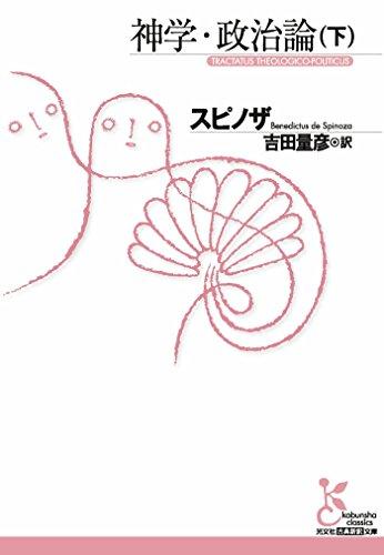 神学・政治論(下) (光文社古典新訳文庫)