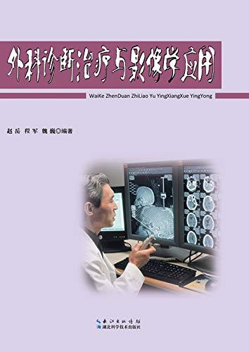 外科诊断治疗与影像学应用 (English Edition)