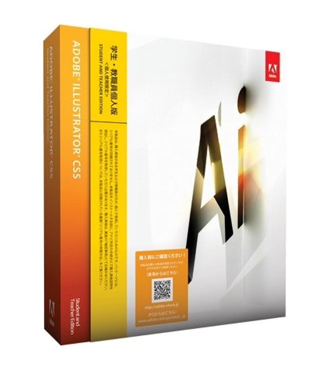 ランプ割り当てるハブ学生?教職員個人版 Adobe Illustrator CS5 Macintosh版 (要シリアル番号申請) (旧価格品)