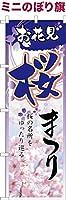 卓上ミニのぼり旗 「桜まつり2」 短納期 既製品 13cm×39cm ミニのぼり