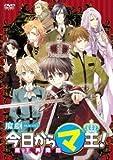 魔劇「今日からマ王!〜魔王再降臨〜」[MKKM-002][DVD] 製品画像