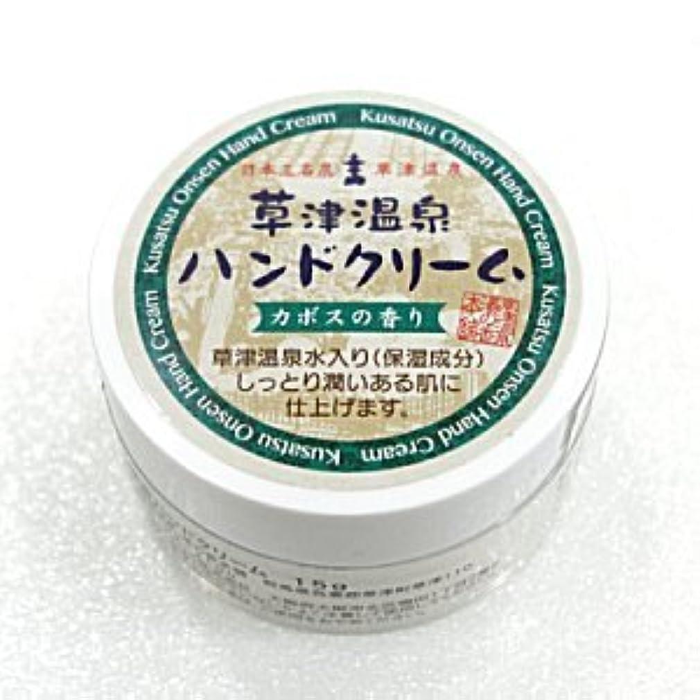 想定する多様性甘い草津温泉ハンドクリーム カボスの香り 15g