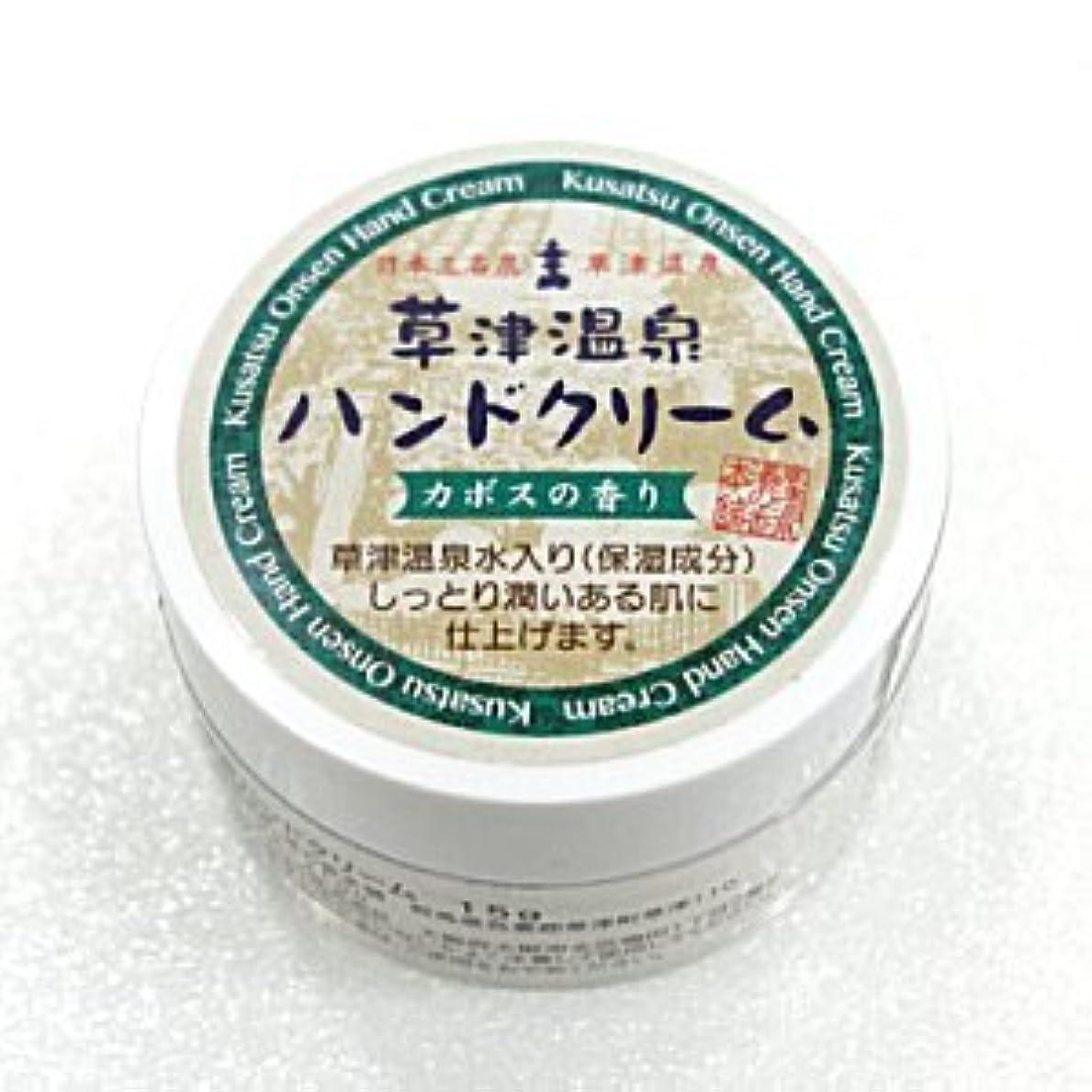 マットゲート襟草津温泉ハンドクリーム カボスの香り 15g