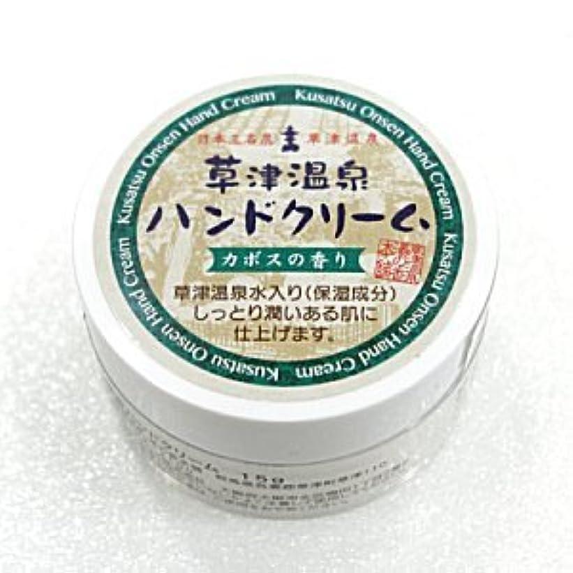 うんざりシチリアあざ草津温泉ハンドクリーム カボスの香り 15g