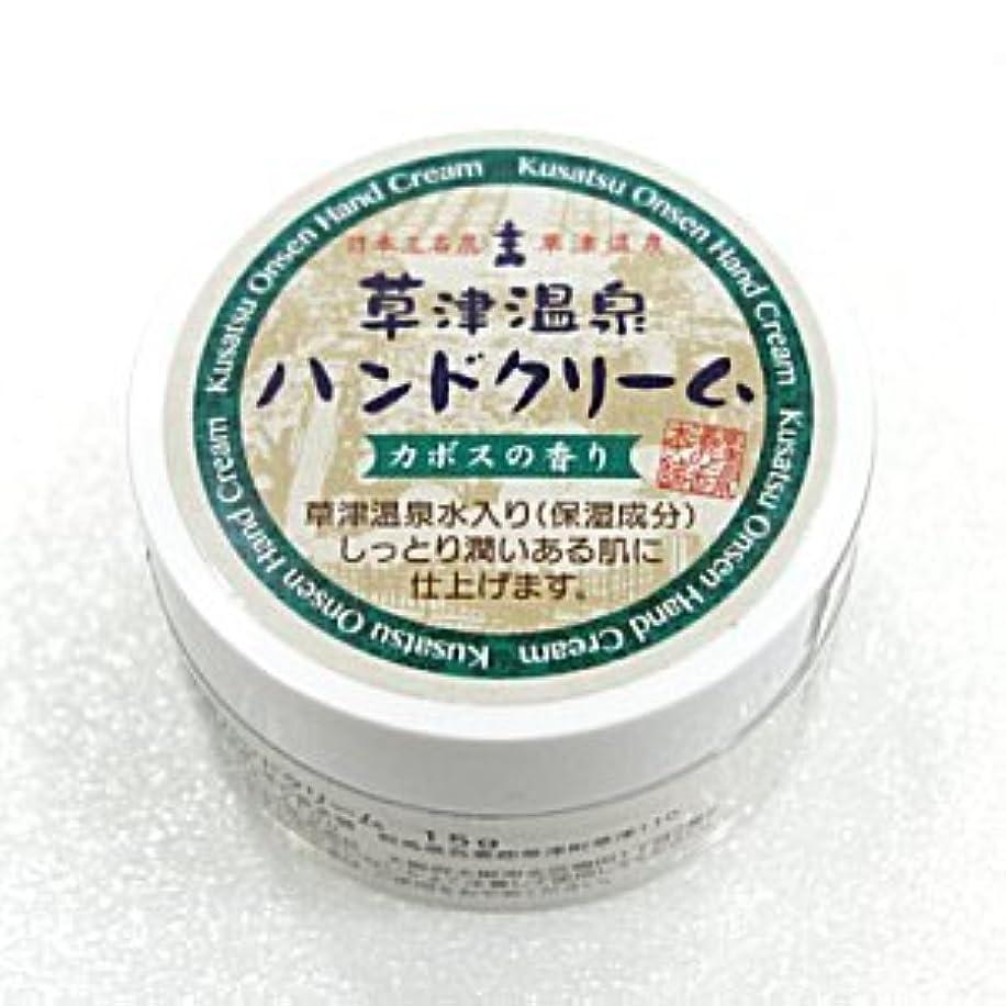 談話博覧会喉が渇いた草津温泉ハンドクリーム カボスの香り 15g