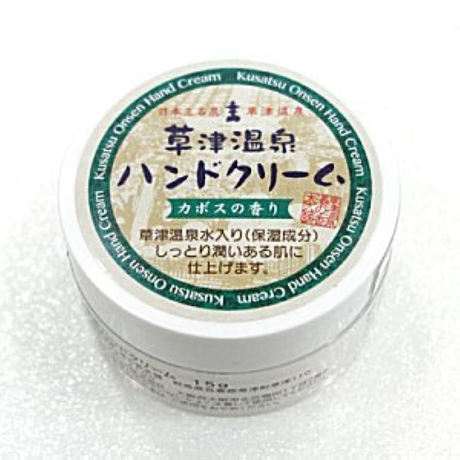トリップ相対的歩き回る草津温泉ハンドクリーム カボスの香り 15g