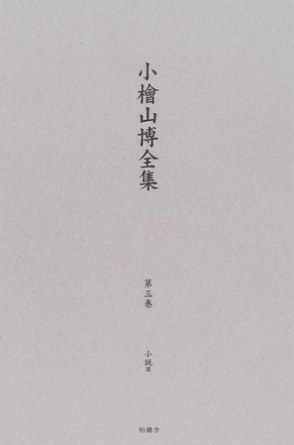 小桧山博全集 (第3巻)