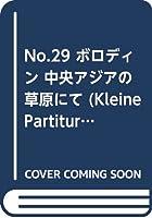 No.29 ボロディン 中央アジアの草原にて (Kleine Partitur)