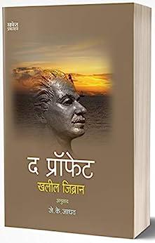 The Prophet (Marathi Edition) by [Khalil Gibran, J. K. Jadhav]