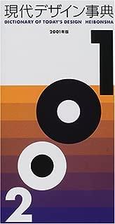 現代デザイン事典〈2001年版〉