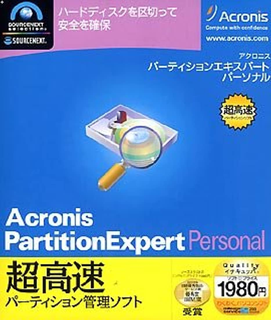 確認滑りやすい受取人Acronis PartitionExpert Personal