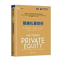 【全2册】精通私募股权+如何应对第二轮下跌 市场抛售后的获利策略(全球金融与投资佳作精选) 投资机构私募股权投资行业指导书籍