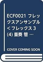 ECF0021 フレックスアンサンブル <フレックス3(4)重奏 管楽器3パート(管楽器1パート)> BRIONGLOID