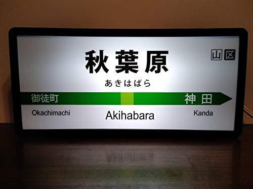 鉄道 駅名標 秋葉原駅 駅 ホーム 看板 サイン 置物 雑貨 LEDプラスチックライトBOX 商品名