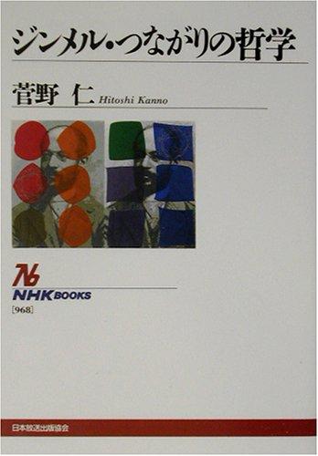 ジンメル・つながりの哲学 (NHKブックス)