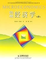 《微观经济学》(第8版)