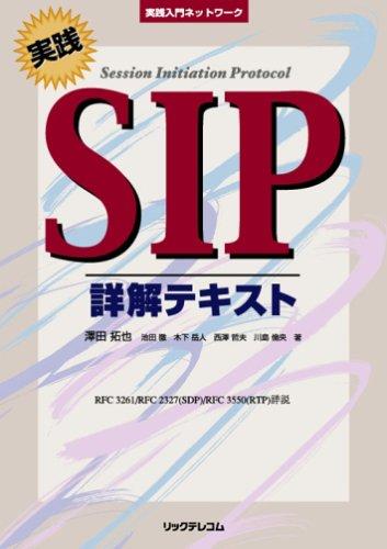 実践SIP詳解テキスト