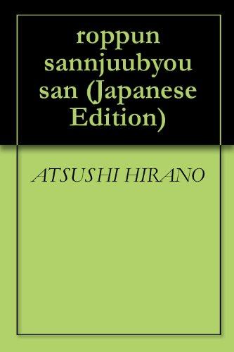 ROPPUN SANJUUBYOU SAN (Japanese Edition)