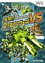 突撃!!ファミコンウォーズVS―任天堂公式ガイドブック Wii (ワンダーライフスペシャル)