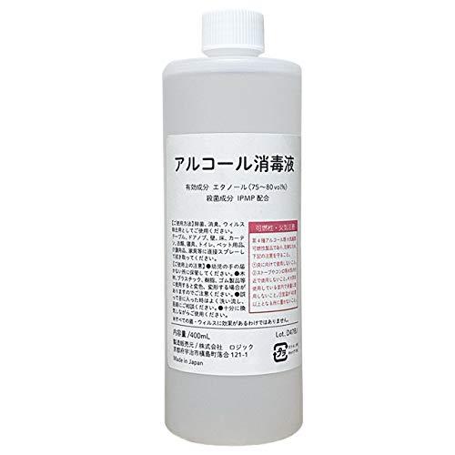 日本製 高濃度アルコール消毒液 400ml 75〜80vol% 詰替 業務用 消毒用エタノール 国産
