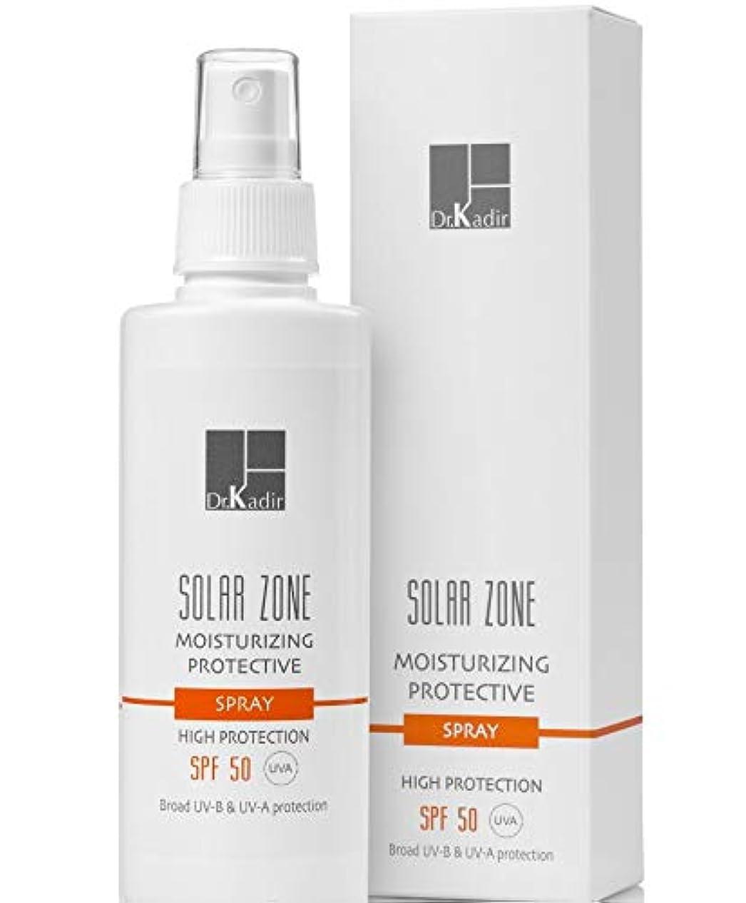 リーン内陸恥ずかしさDr. Kadir Solar Zone Moisturizing Protective Spray SPF 50 125ml