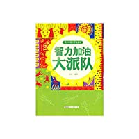 Intellectual development of young people Series: Come on big party intellectual(Chinese Edition)