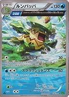 ポケモンカードゲーム XY[タイダルストーム] ルンパッパ(α回復) 016/070 XY5(green)