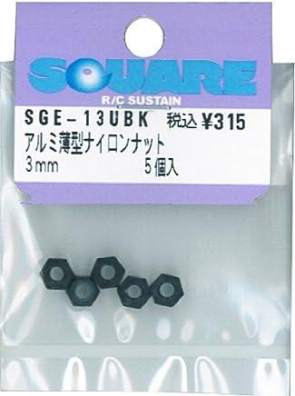 アルミ薄型 3mmナイロンナット ブラック 5個入 SGE-13UBK