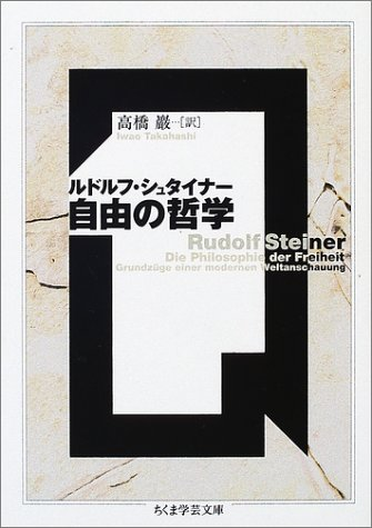 自由の哲学 (ちくま学芸文庫)