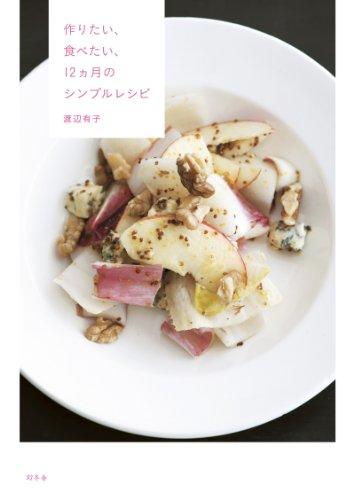 作りたい、食べたい、12ヵ月のシンプルレシピ