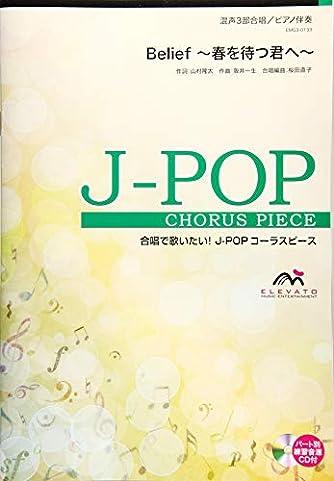 EMG3-0133 合唱J-POP 混声3部合唱/ピアノ伴奏 Belief~春を待つ君へ~ (合唱で歌いたい!JーPOPコーラスピース)