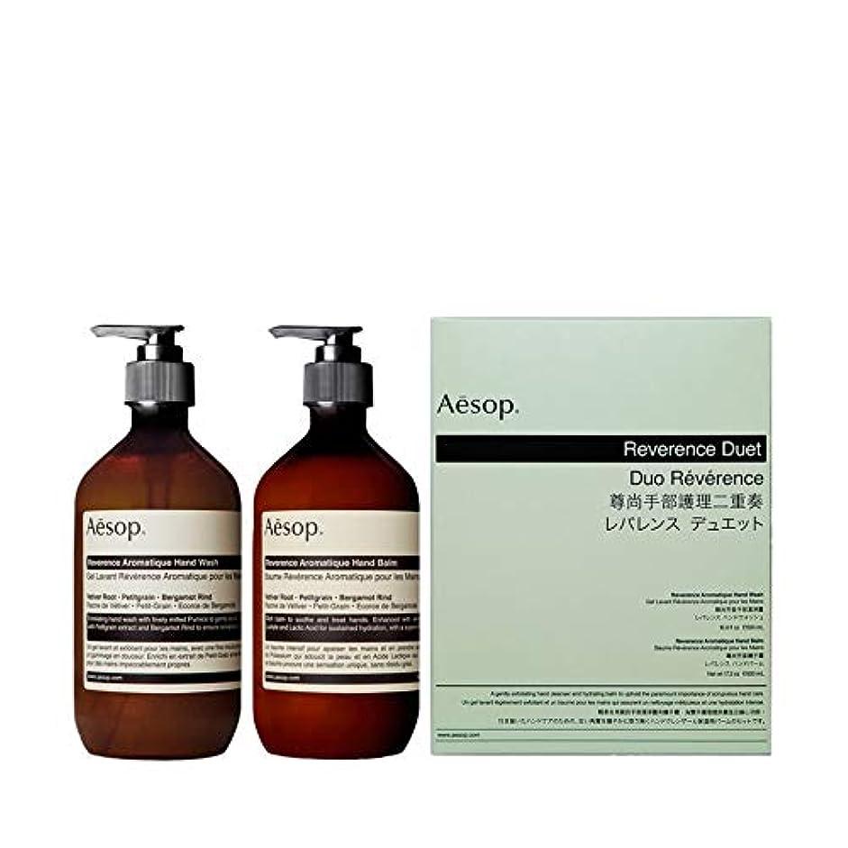 家具苗引っ張る[Aesop ] イソップの敬意Aromatique手のケアデュオ - Aesop Reverence Aromatique Hand Care Duo [並行輸入品]