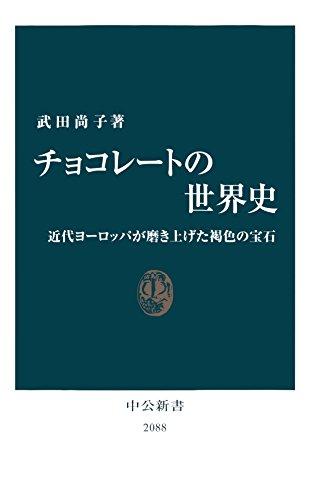 チョコレートの世界史 近代ヨーロッパが磨き上げた褐色の宝石 (中公新書)